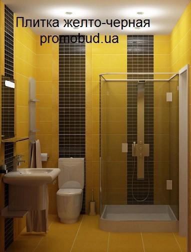 ванная комната в желто-черной плитке - фото