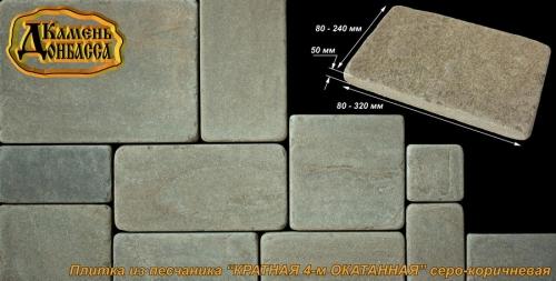 """Плитка из песчаника """"Кратная 4-м окатанная"""" серо-коричневая, толщ. 50 мм"""