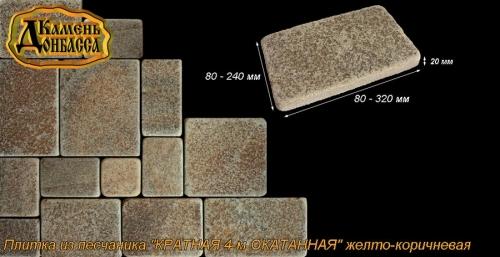 """Плитка из песчаника """"Кратная 4-м окатанная"""", желто-коричневая, толщ. 20 мм."""
