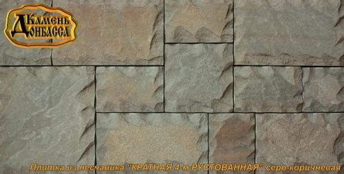 """Плитка из песчаника """"Кратная 4-м рустованная"""", серо-коричневая, толщ. 20 мм."""