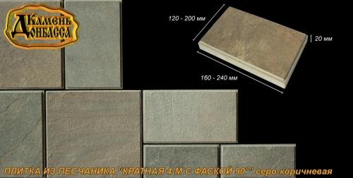 """Плитка из песчаника """"Кратная 4-м с фаской 90°"""", серо-коричневая, толщ. 20 мм."""