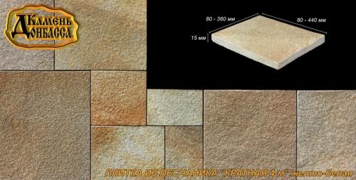 """Плитка из песчаника """"Кратная 4-м см. """", желто-белая, толщ. 15 мм."""