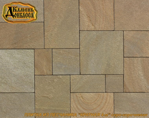 """Плитка из песчаника """"Кратная 4-м см"""", серо-коричневая, толщ. 30 мм"""