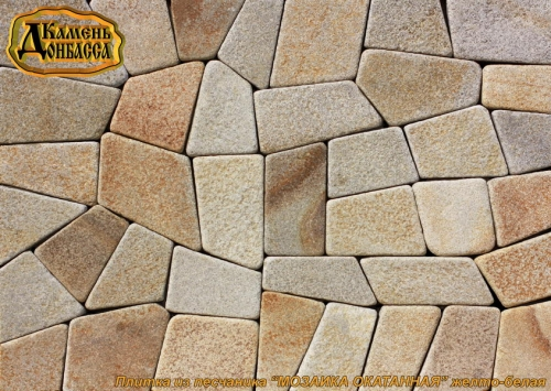 """Плитка из песчаника """"Мозаика окатанная"""" (без подгонки), желто-белая, толщ. 40 мм"""