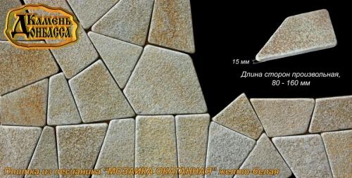 """Плитка из песчаника """"Мозаика окатанная"""" (без подгонки), желто-белая, толщ. 15 мм."""