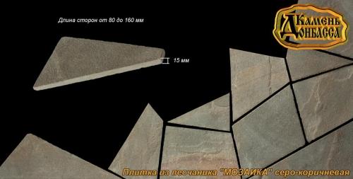 """Плитка из песчаника """"Мозаика"""" (без подгонки), серо-коричневая, толщ. 15 мм."""