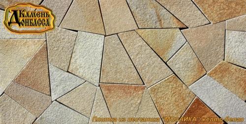 """Плитка из песчаника """"Мозаика"""" (без подгонки), желто-белая, толщ. 40 мм"""
