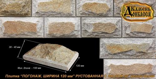 """Плитка из песчаника """"Погонаж, ширина 120 мм"""" рустованная с фаской 90°, желто-белая."""