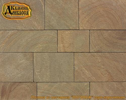 """Плитка из песчаника """"Погонаж"""", серо-коричневая, толщ. 40 мм"""