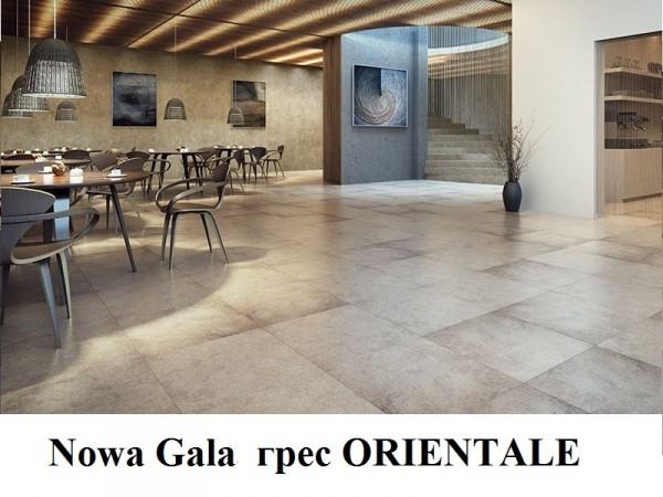 плитка керамогранит Нова Гала, грес Nowa Gala ORIENTALE , OR rektyfikowana 45 х 45 от 160 грн