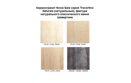 Плитка керамогранит Нова Гала, грес Nowa Gala Травертино в ассортименте от 160 грн