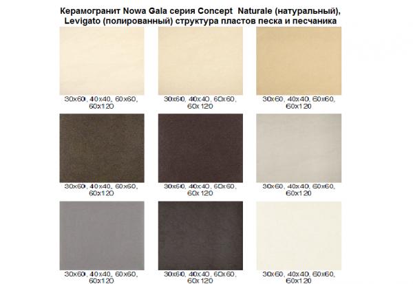Плитка керамогранит Нова Гала, Nowa Gala Gres Concept 30х60 мат от 170 грн