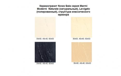 плитка керамогранит Нова Гала, Nowa Gala грес MARMI MODERNI полировка, MM от 250 грн