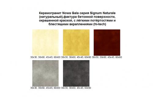 плитка керамогранит Нова Гала, Nowa Gala грес SIGNUM в ассортименте от 140 грн