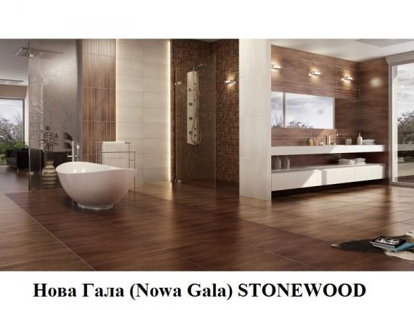 Плитка керамогранит Нова Гала , Nowa Gala STONEWOOD 10x60 от 260 грн