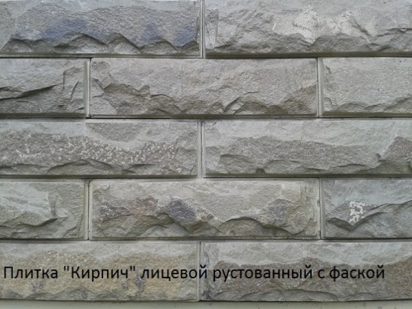 Плитка Кирпич лицевой рустованный с фаской