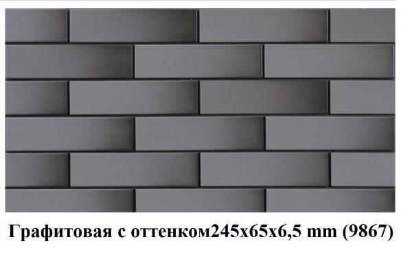 плитка клинкер Графитовая c оттенком 245x65x6,5