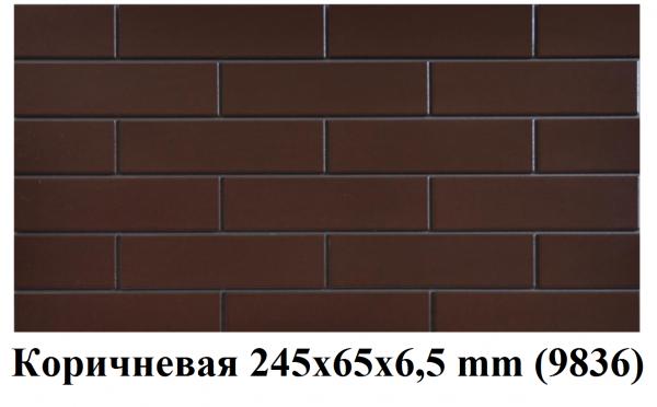 плитка клинкер Коричневая, браз 245x65x6,5