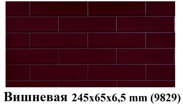 плитка клинкер Вишневая 245x65x6,5
