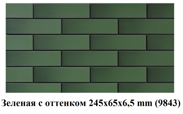 плитка клинкер Зеленая c оттенком 245x65x6,5