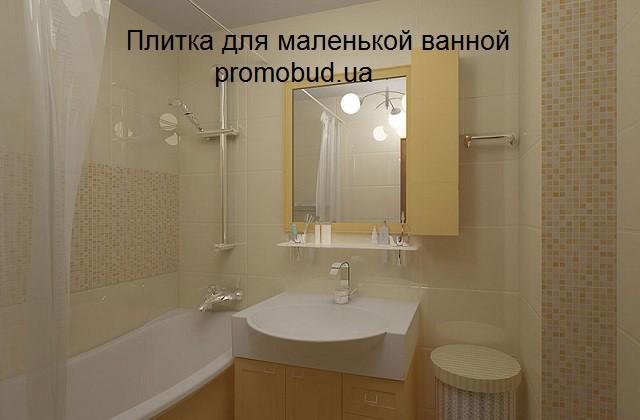плитка в маленькой ванной фото