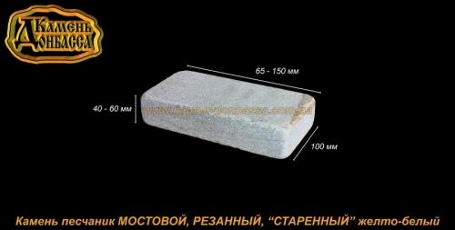 """Плитка тротуарная из песчаника """"Мостовая, резанная, """"старенная&quot ;, желто-белая, толщ. 40-60 мм."""