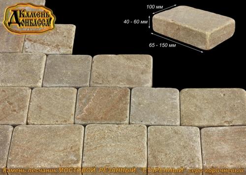 """Плитка тротуарная из песчаника """"Мостовая, резанная, """"старенная&quot ;, серо-коричневая, толщ. 40-60 мм."""