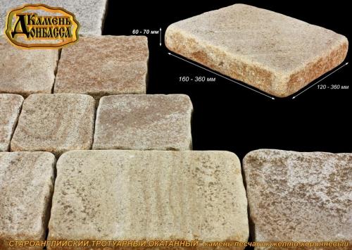 """Плитка тротуарная из песчаника """"Староанглийска я окатанная"""", желто-коричневая, толщ. 60-70 мм."""