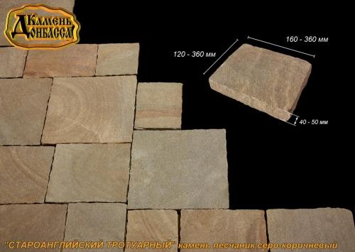 """Плитка тротуарная из песчаника """"Староанглийска я"""", серо-коричневая, толщ. 40-50 мм."""
