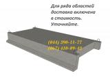 Фото  1 Площадки для лестницы ЛПФ25.10-5 В, большой выбор ЖБИ. Доставка в любую точку Украины. 2270352
