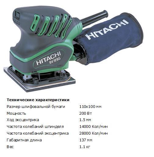 Плоскошлифовальная машина Hitachi SV12SG (200Вт, размер шлиф. бумаги 110х100мм, 1.1кг)
