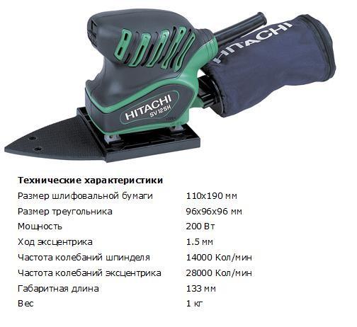 Плоскошлифовальная машина Hitachi SV12SH (200Вт, размер шлиф. бумаги 110х100мм-квадрат,96 х96х96мм-треугольник , 1.0кг)