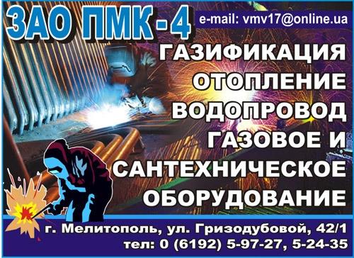 ПМК-4, ПрАТ