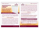 Фото 3 Продам биметаллический радиатор АЛТЕРМО ТОРИНО 500*78 (Полтава) 327246