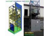 Фото  1 Грузовые НАРУЖНЫЕ подъемники (лифты) – выгодные помощники в производстве г/п 1000 кг, 1 тонна. г. Сумы 2145829
