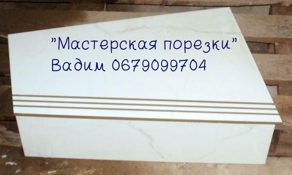 Подрезка керамогранитной плитки Киев