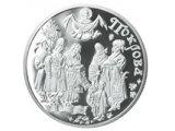 Фото  1 Покрова серебро монета 10 грн 2005 1973149