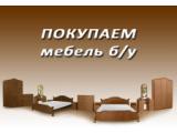 Фото 1 Куплю мяку бу меблі до 5 років по Києву 336050