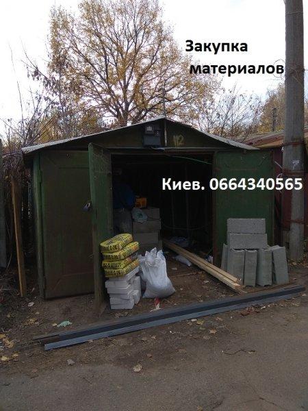 Фото  1 Закупка материалов в Киеве 2138651
