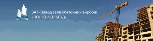 Полесксельстрой, завод ЖБИ