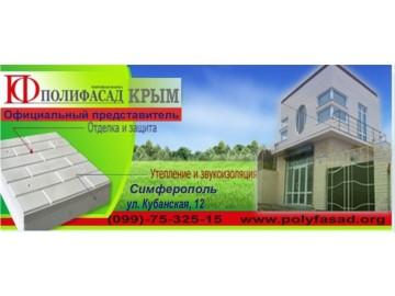Полифасад-Крым Симферополь