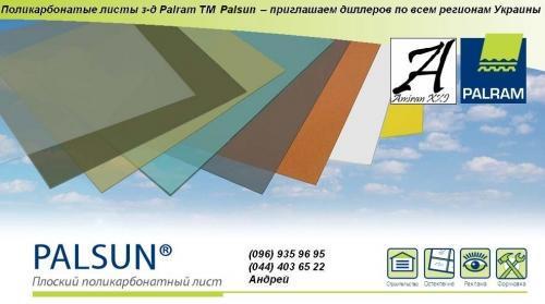 Поликарбонат монолитный премиум-класса PALSUN (2-12мм) зв-д PALRAM пр-ва Германия, 15 лет гарантия от производителя