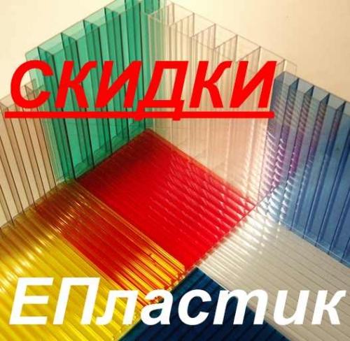 поликарбонат Санекс 8мм. лист размер: 2,1х6 м. цветной