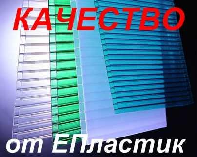 Поликарбонат сотовый Полигаль (Израиль). Размер листа 2,1х6 м. , толщина листа 4мм. для теплиц, оранжерей, козырьков.