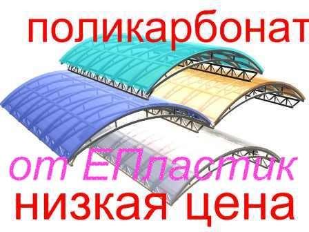 Поликарбонат сотовый Полигаль (Израиль). Размер листа 2,1х6 м. , толщина листа 6мм. Для теплиц, козырьков, ограждений.