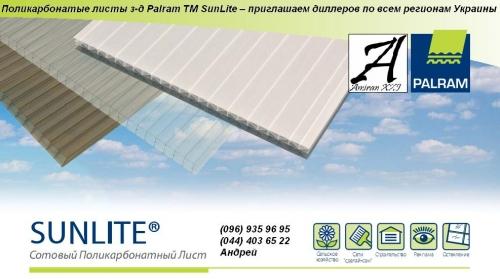 Поликарбонат сотовый премиум-класса SUNLITE (4-40мм) зв-д PALRAM пр-ва Германия