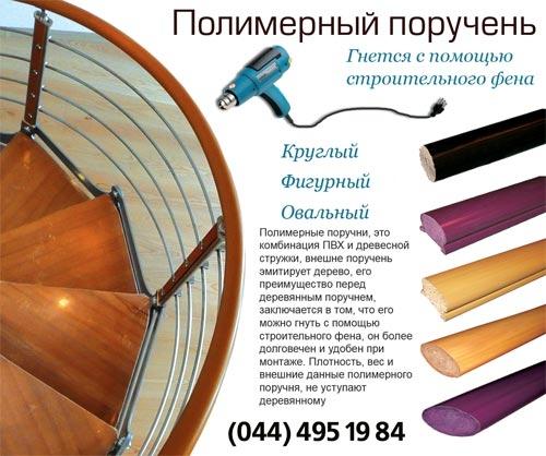 Полимерный поручень. Предлагаем ассортимент полимерных поручней с доставкой по Украине.