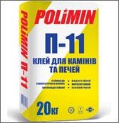 Полимин П-11 Клей для каминов и печей (20кг)