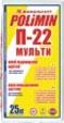 Полимин - П-22 клей для пенопласта