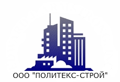 ПОЛИТЕКС-СТРОЙ, ООО